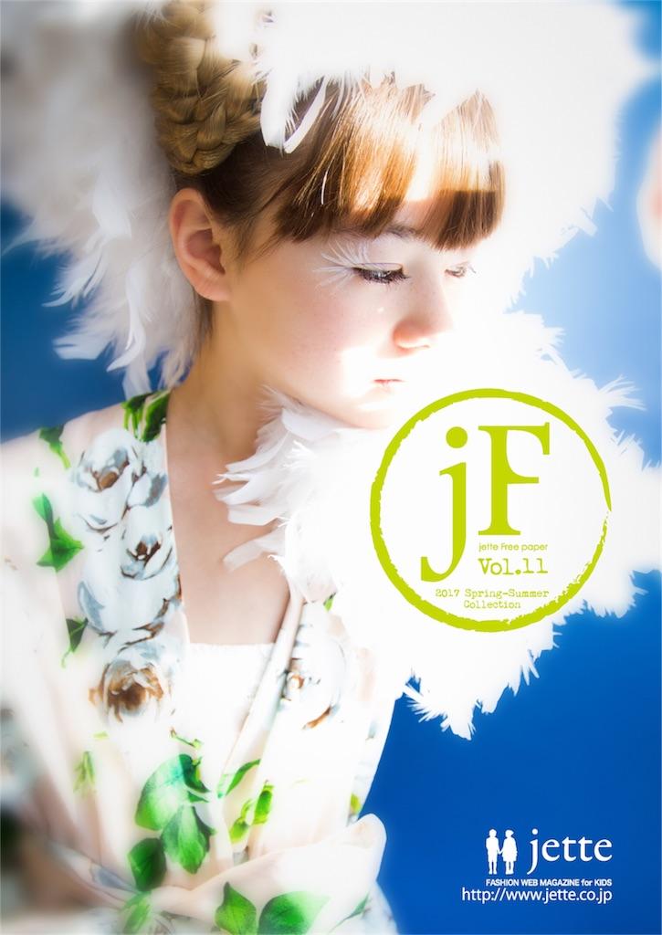 f:id:jette_photo-club:20170405183000j:image