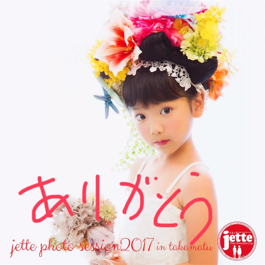f:id:jette_photo-club:20170808085650j:image