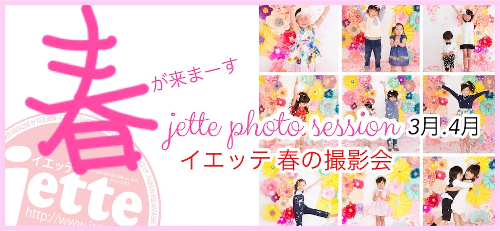 f:id:jette_photo-club:20180227140034j:image