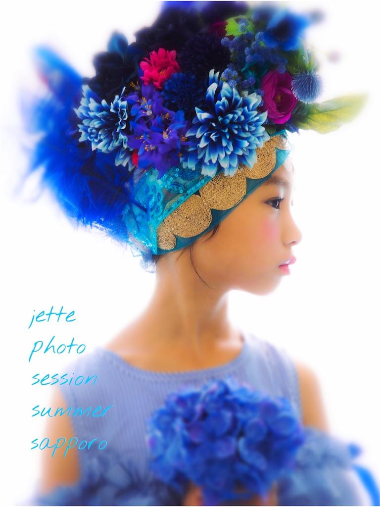 f:id:jette_photo-club:20180709172513j:image