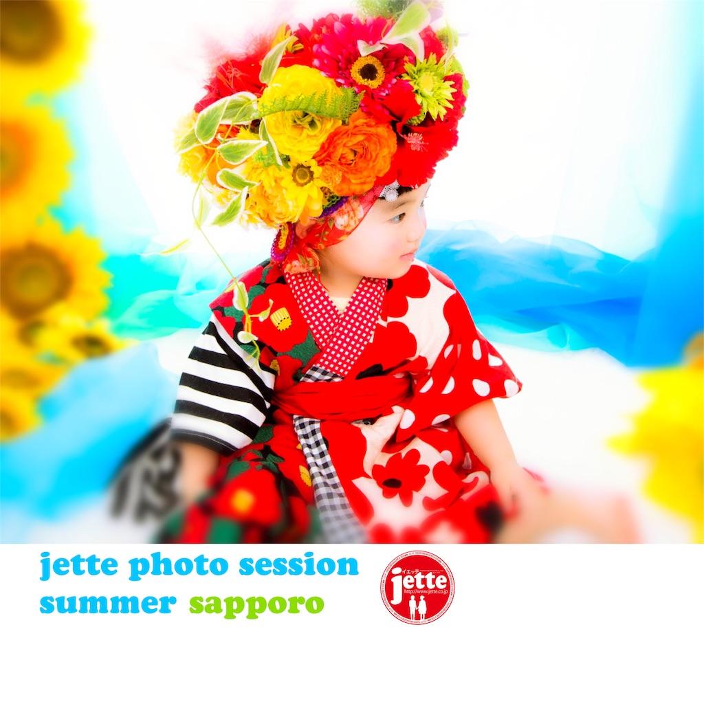 f:id:jette_photo-club:20180709173136j:image