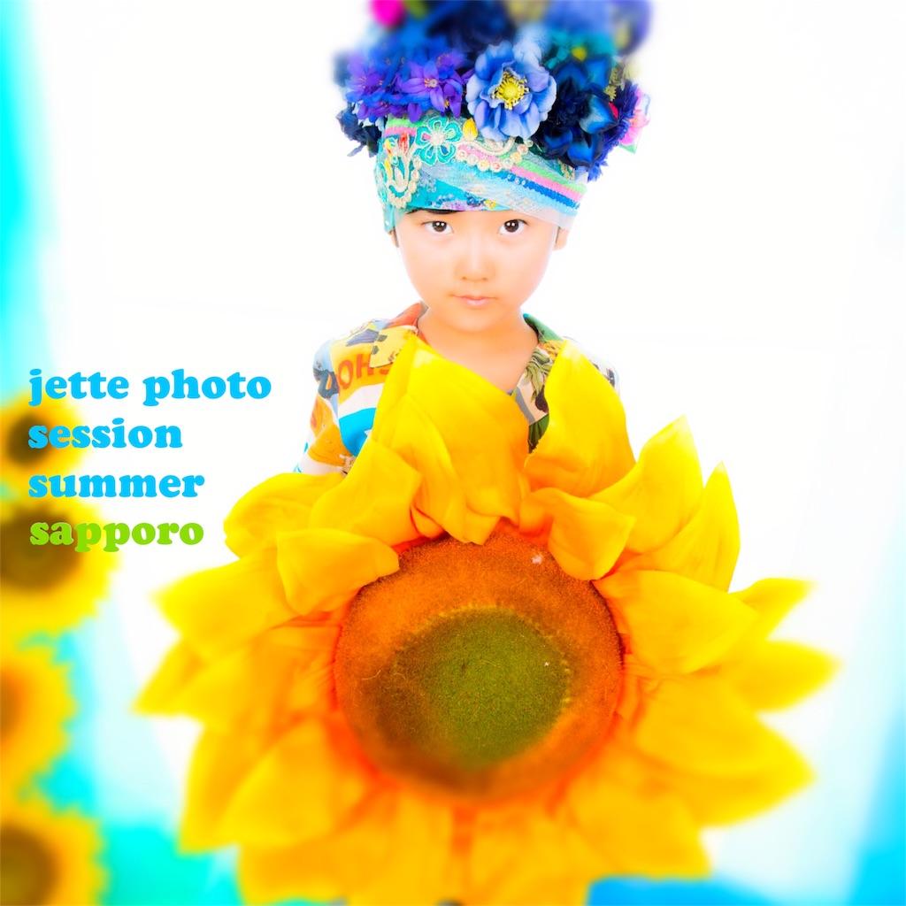 f:id:jette_photo-club:20180709173800j:image