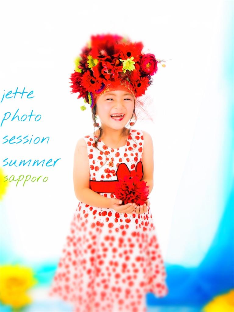 f:id:jette_photo-club:20180709182802j:image