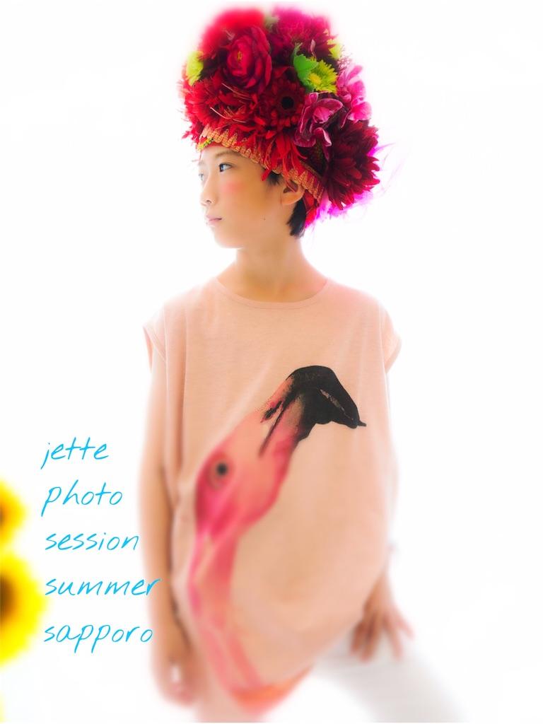 f:id:jette_photo-club:20180709182807j:image