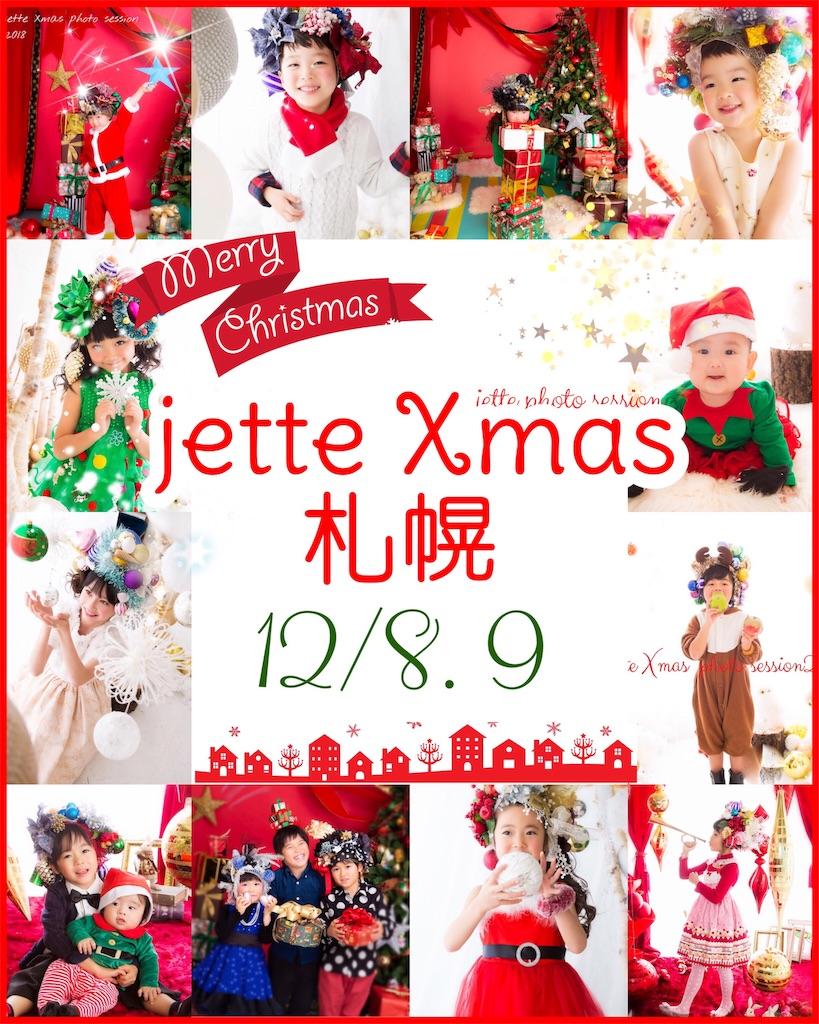 f:id:jette_photo-club:20181119192702j:image