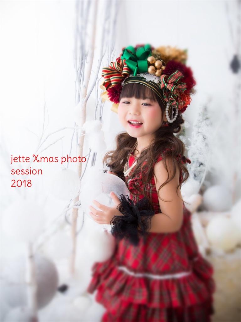 f:id:jette_photo-club:20181119193226j:image