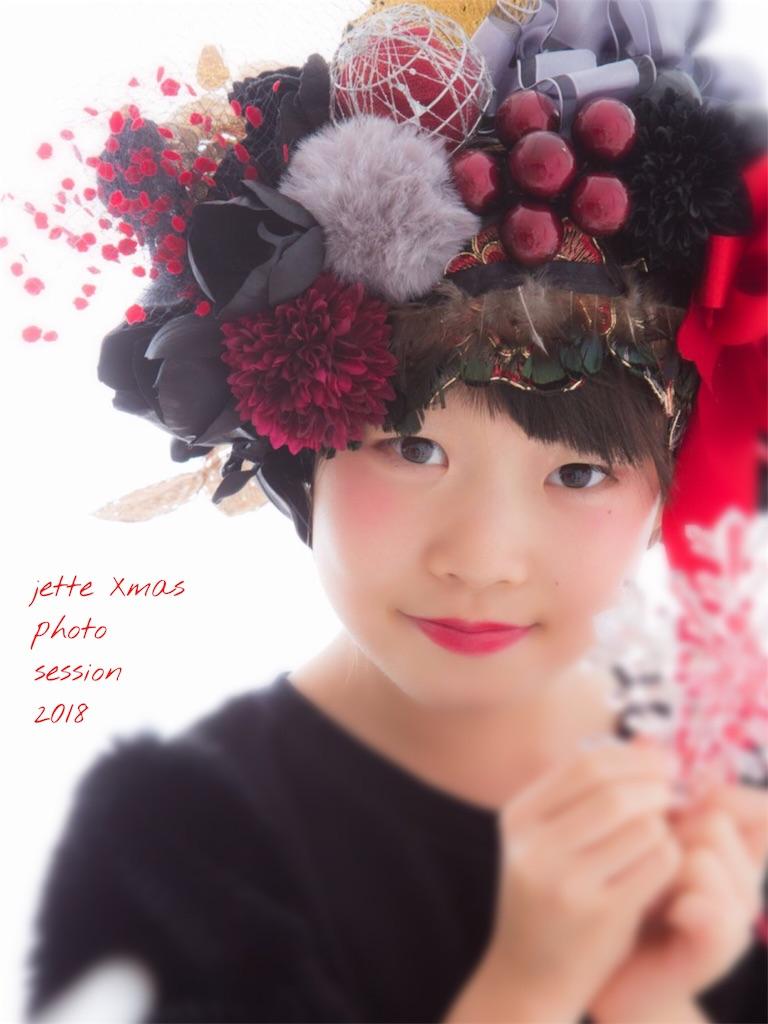 f:id:jette_photo-club:20181119193232j:image