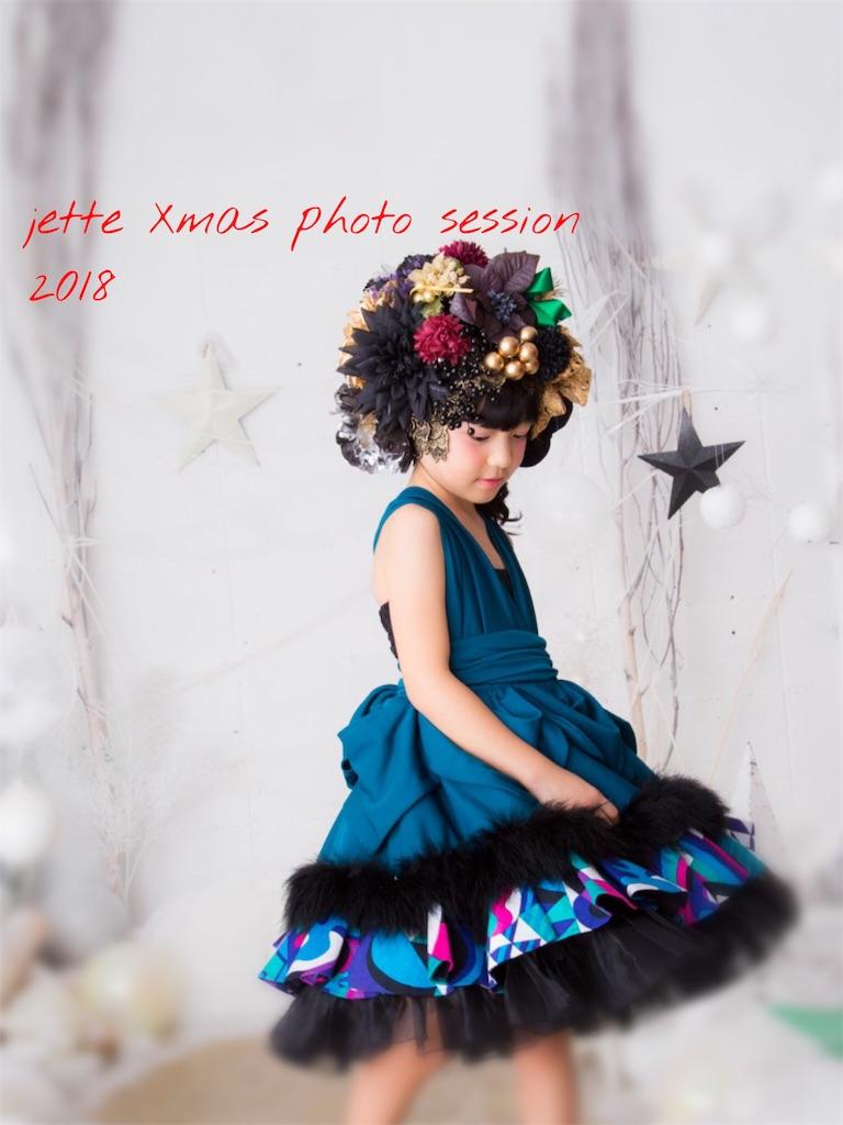 f:id:jette_photo-club:20181119193319j:image