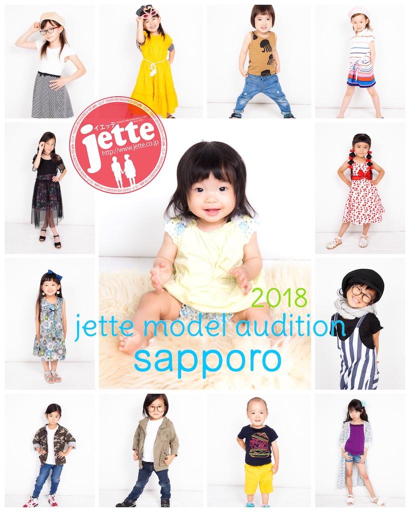 f:id:jette_photo-club:20181119203924j:image