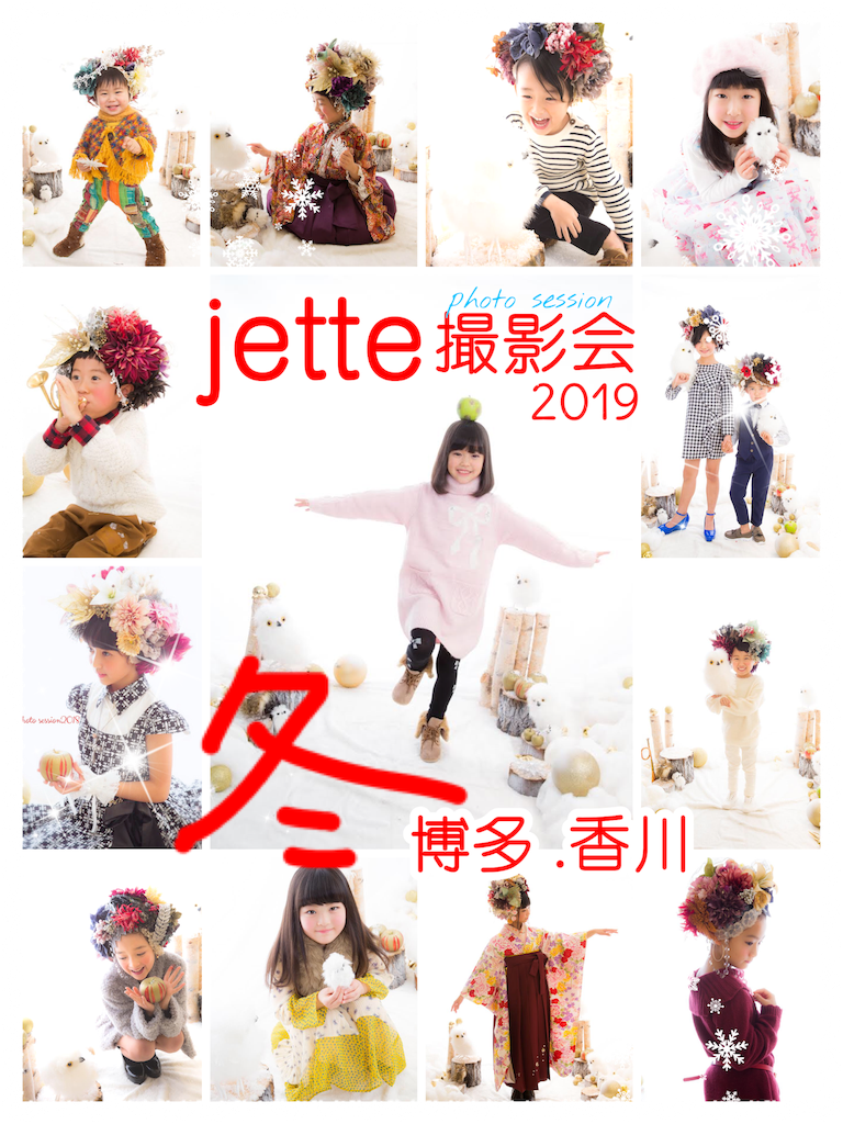 f:id:jette_photo-club:20181231223321p:image