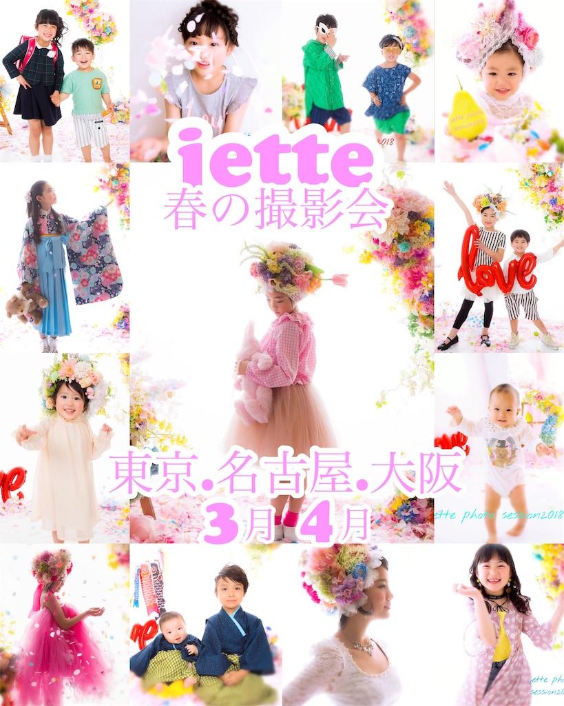 f:id:jette_photo-club:20190227094345j:image