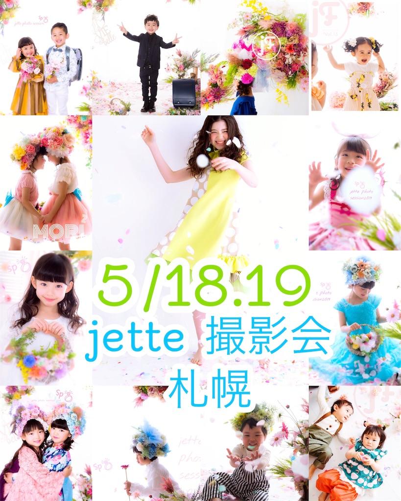 f:id:jette_photo-club:20190505215615j:image