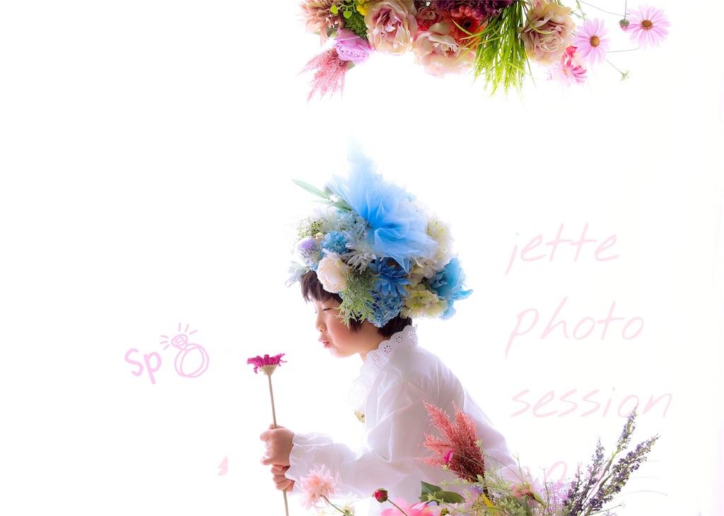 f:id:jette_photo-club:20190505220426j:image