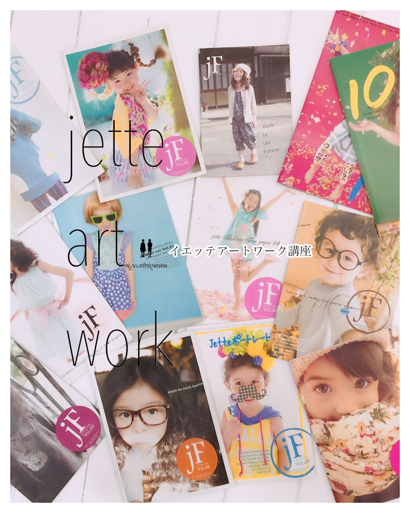 f:id:jette_photo-club:20190704175622j:image