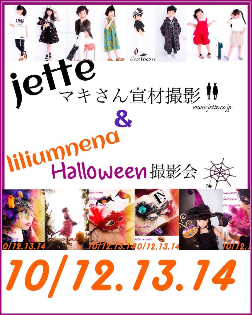 f:id:jette_photo-club:20190920093504j:image