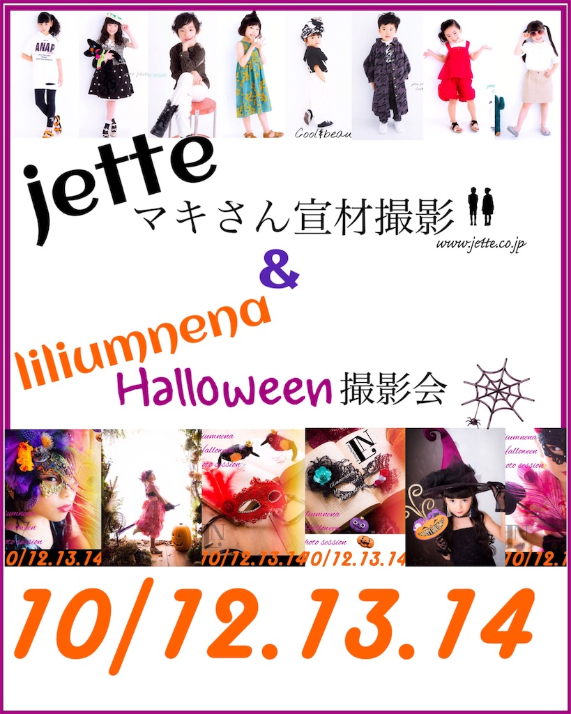 f:id:jette_photo-club:20190920114053j:image