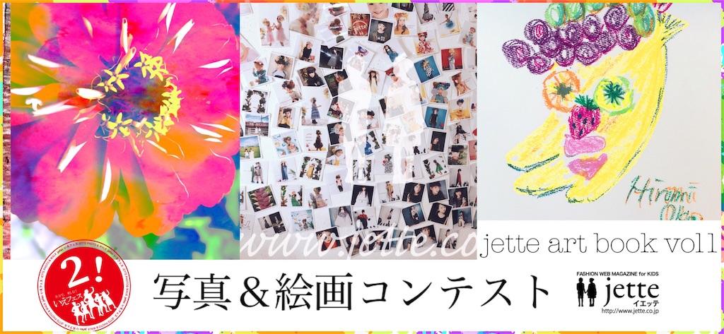 f:id:jette_photo-club:20191011075841j:image