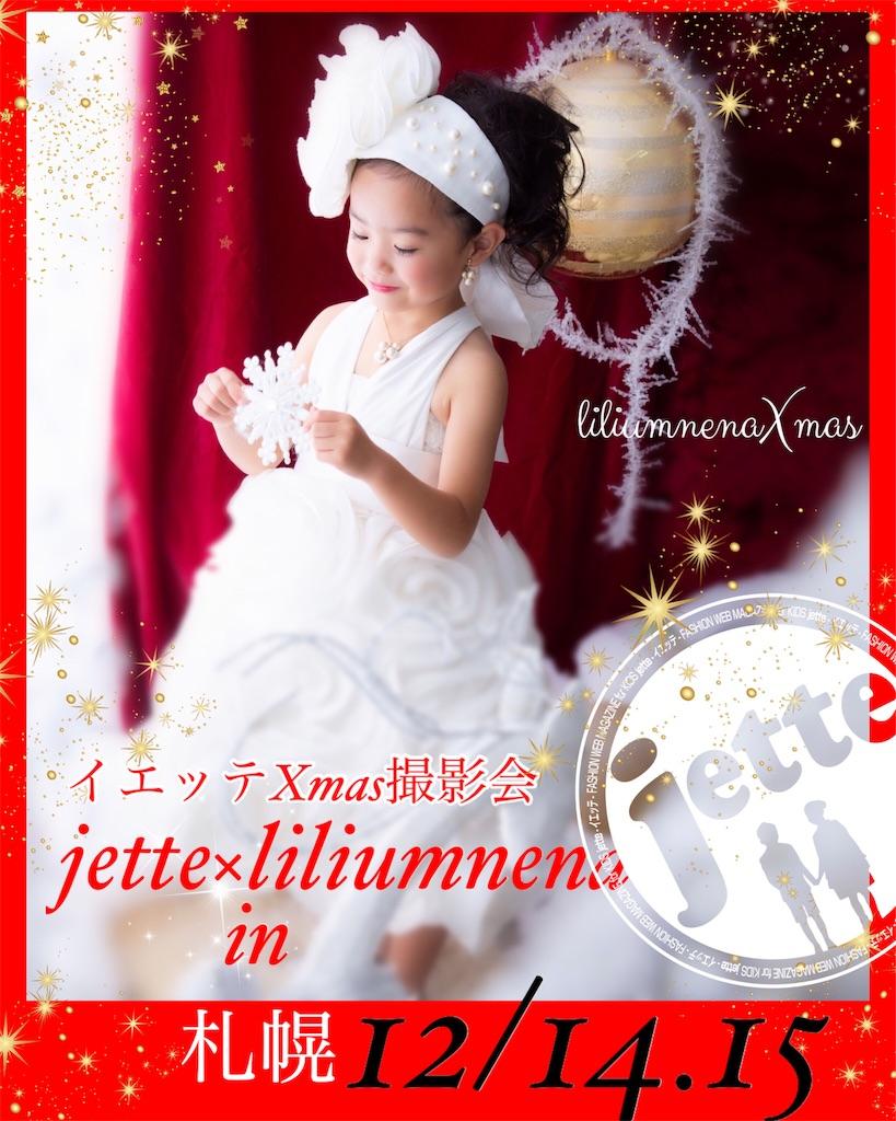 f:id:jette_photo-club:20191028233429j:image