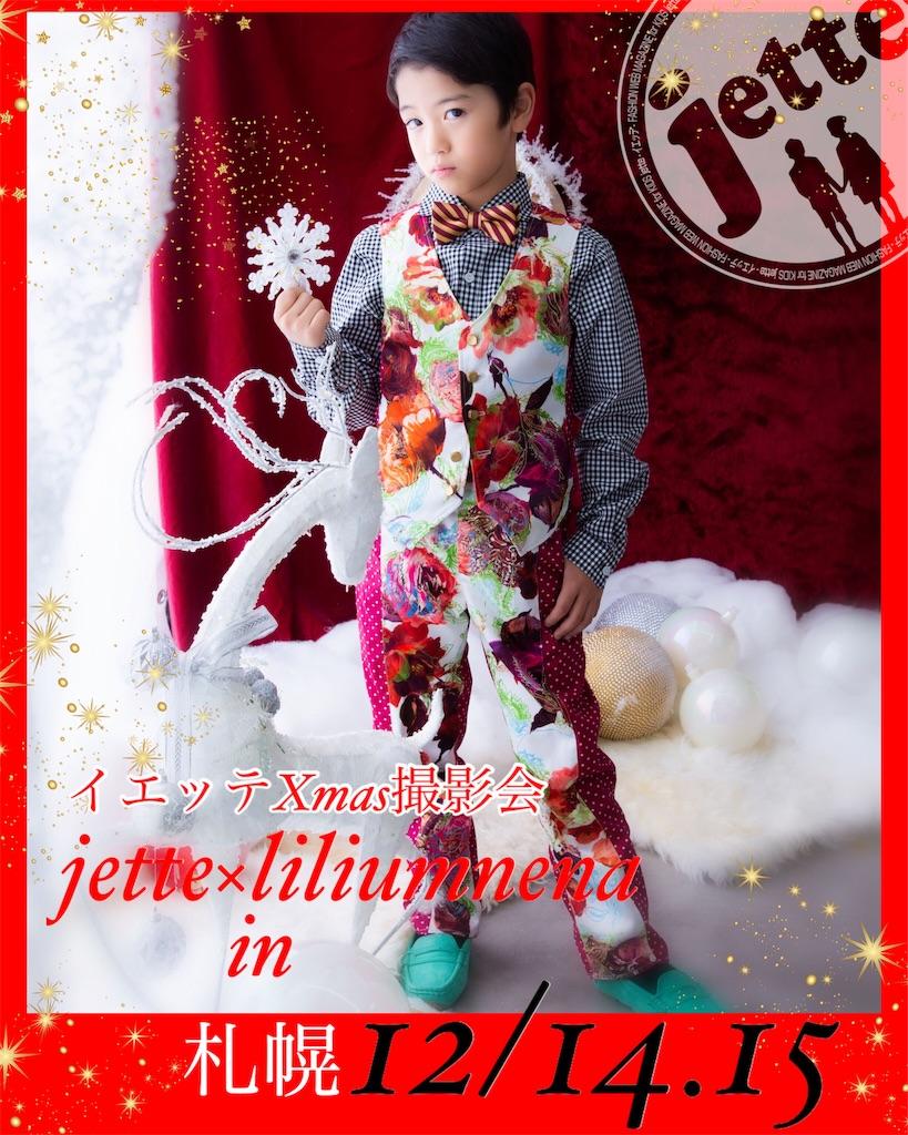 f:id:jette_photo-club:20191028233515j:image