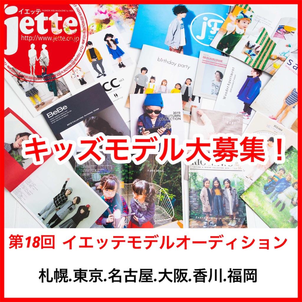 f:id:jette_photo-club:20191204214615j:image
