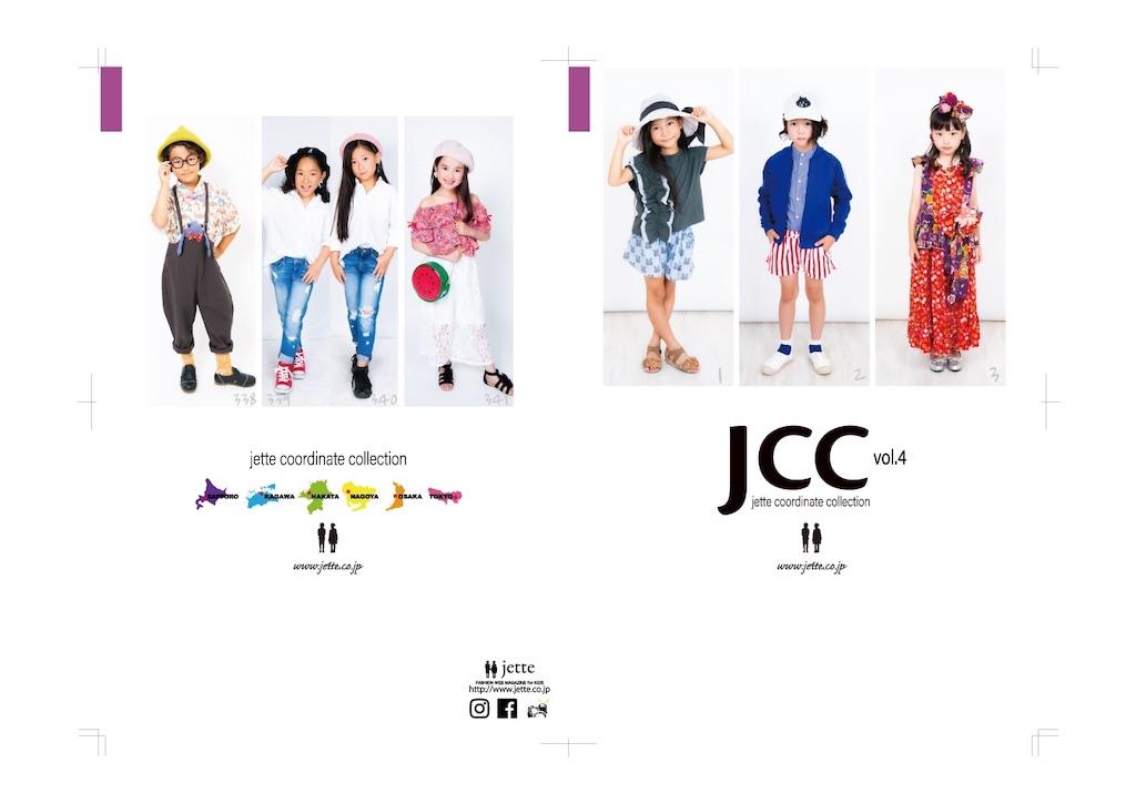 f:id:jette_photo-club:20191226170041j:image