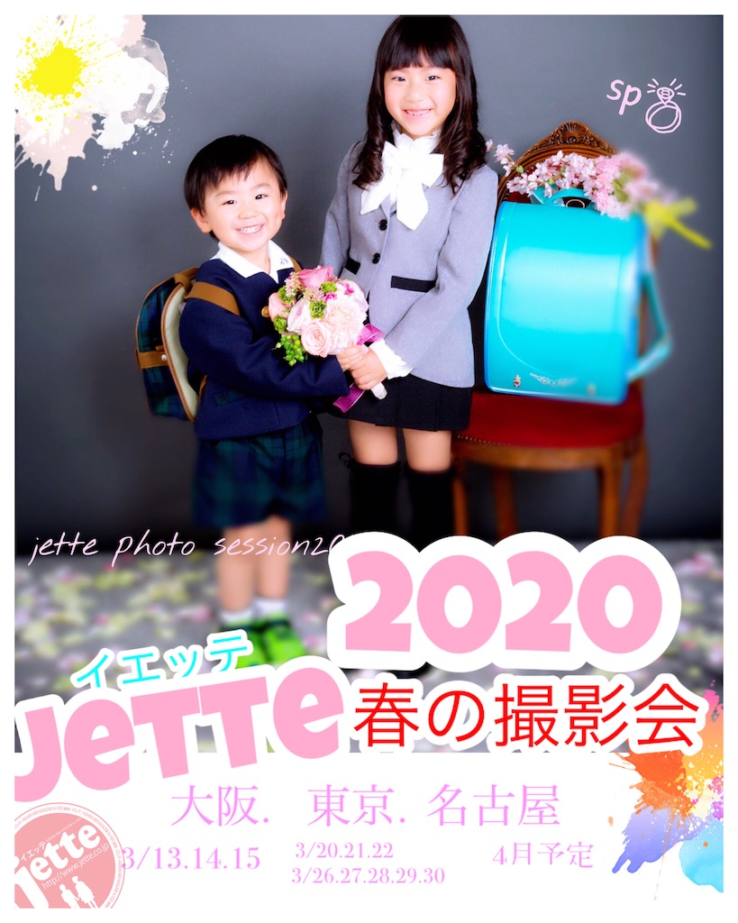 f:id:jette_photo-club:20200212204114j:image