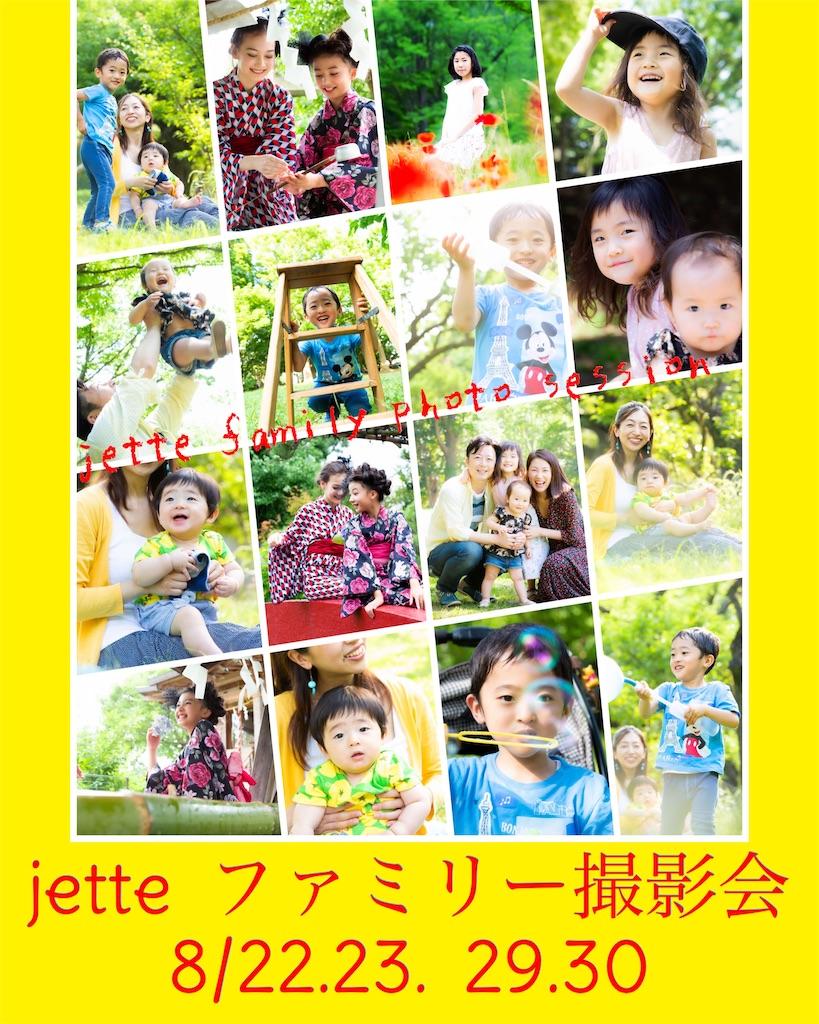 f:id:jette_photo-club:20200728112655j:image