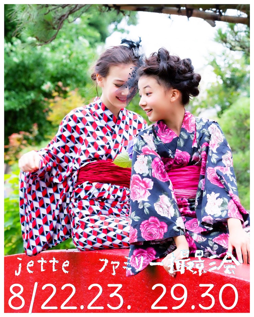 f:id:jette_photo-club:20200730084404j:image
