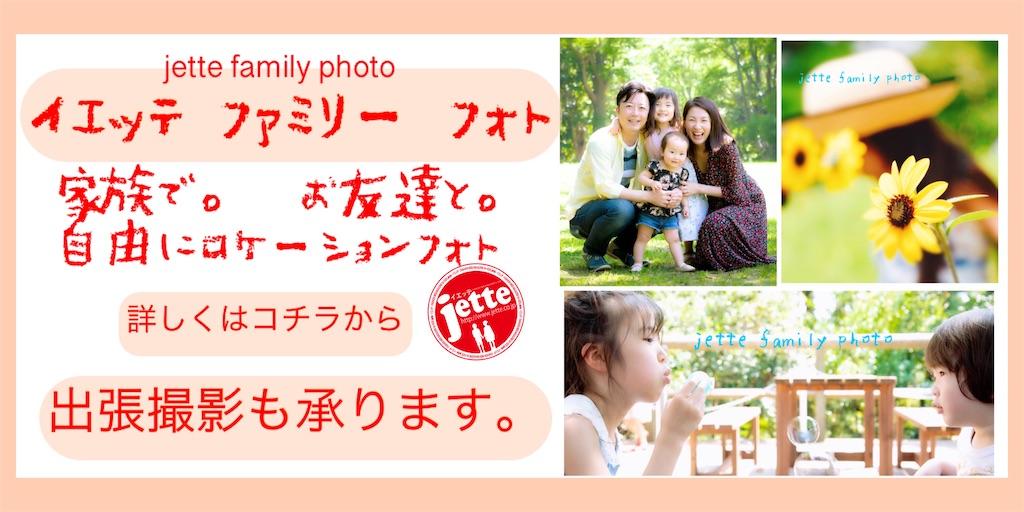 f:id:jette_photo-club:20201009115141j:image