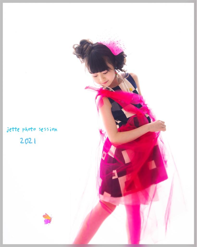 f:id:jette_photo-club:20210609103709j:image