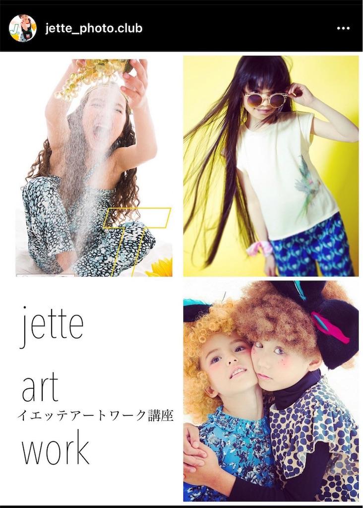 f:id:jette_photo-club:20210824131959j:image
