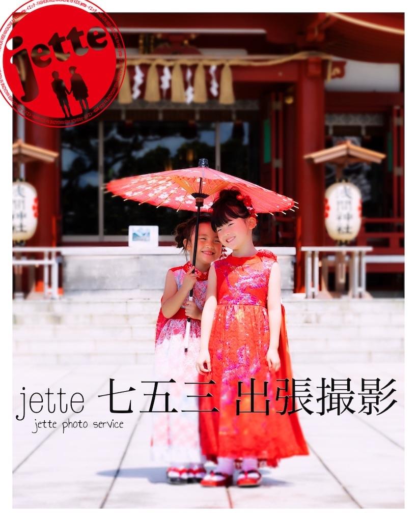 f:id:jette_photo-club:20210825183416j:image