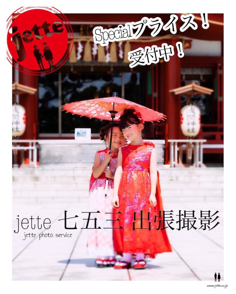 f:id:jette_photo-club:20210831202946j:image