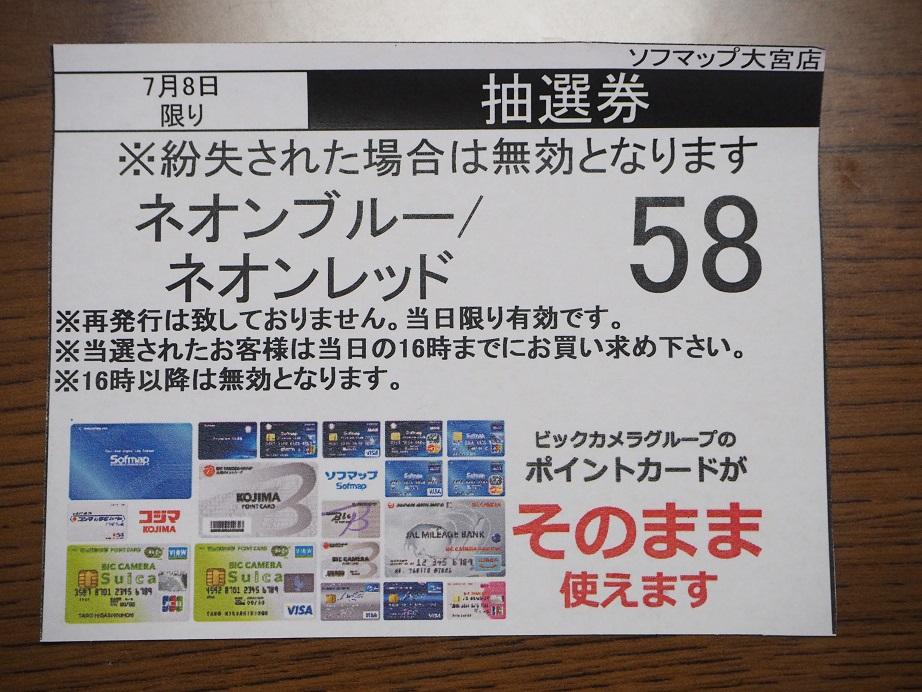 f:id:jewel_yuki:20170708163145j:plain:w300
