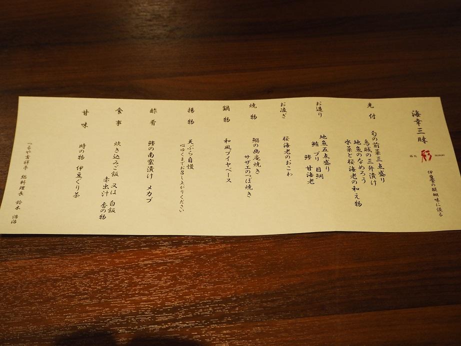 f:id:jewel_yuki:20171022175821j:plain:w300