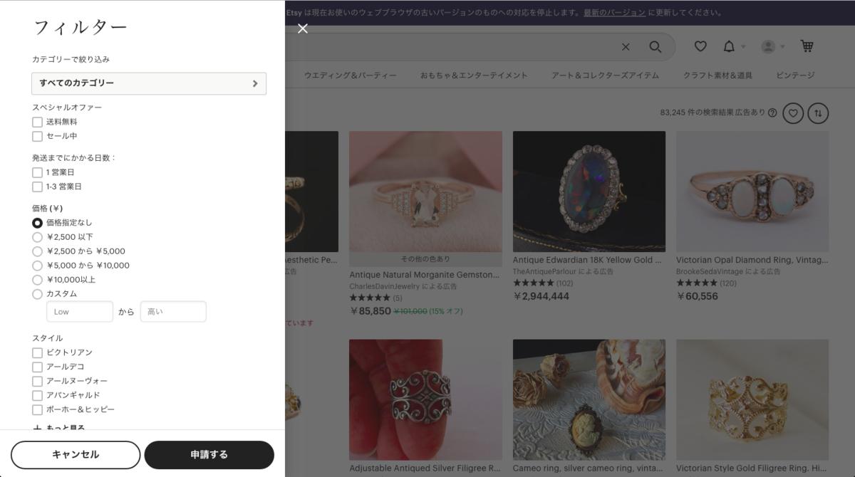 f:id:jewellerywanderlust:20210228153945p:plain