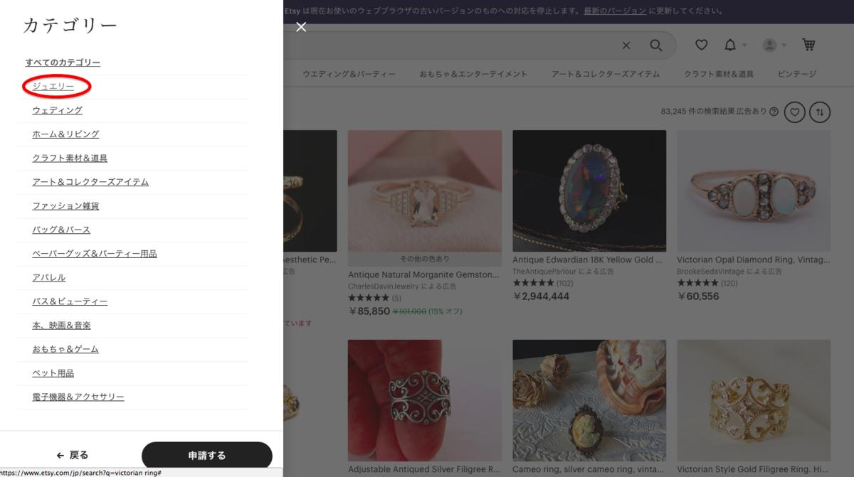 f:id:jewellerywanderlust:20210228154111p:plain