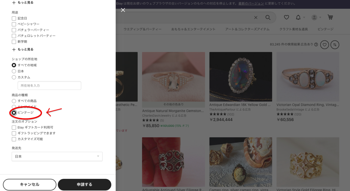 f:id:jewellerywanderlust:20210228155119p:plain