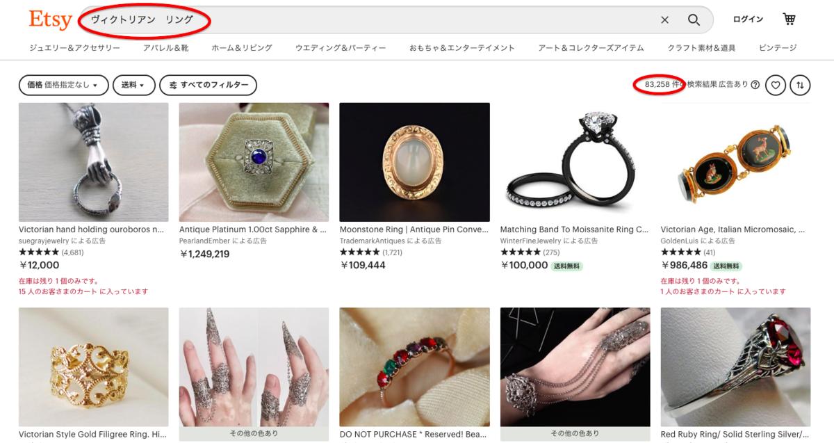 f:id:jewellerywanderlust:20210228160759p:plain