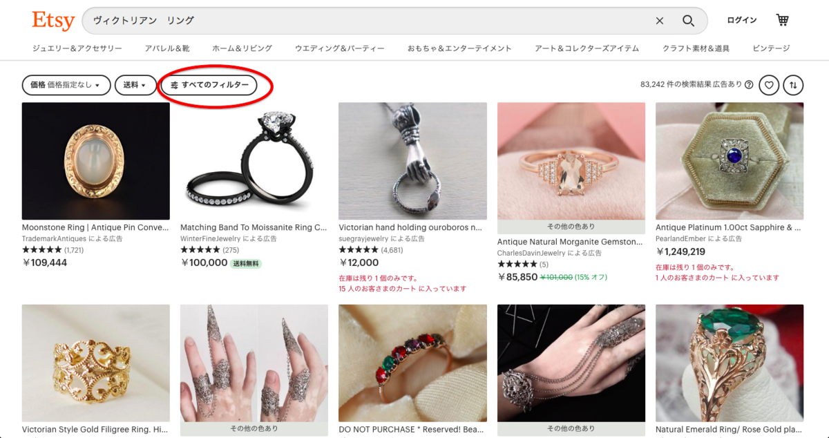 f:id:jewellerywanderlust:20210228171217p:plain