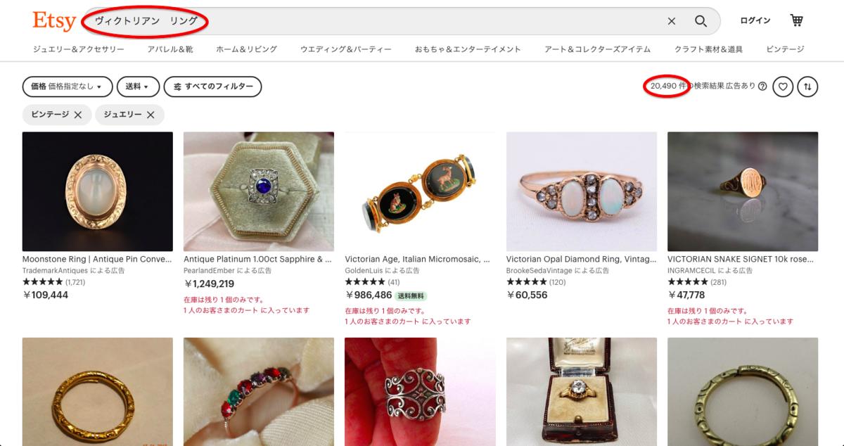 f:id:jewellerywanderlust:20210228172028p:plain