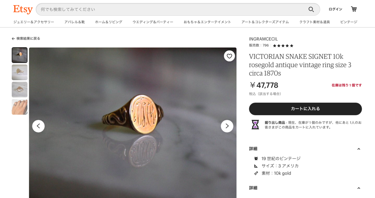 f:id:jewellerywanderlust:20210228172748p:plain