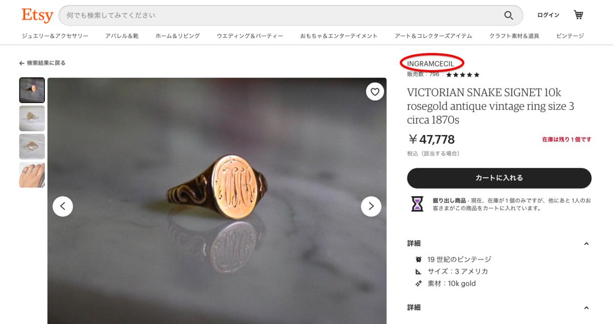 f:id:jewellerywanderlust:20210228211036p:plain