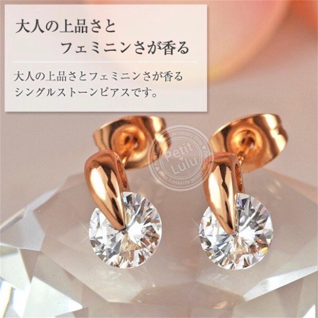 f:id:jewelryMixGram:20201119213337j:image