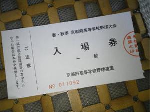 Kitasaga2