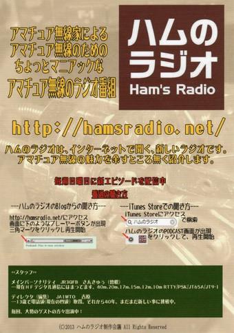 Hamsradio