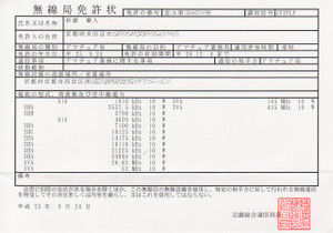 Oshio_license