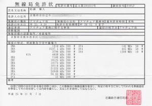 Oshio_license2