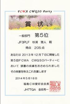 Fcwa4