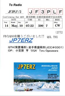 Jp7erz